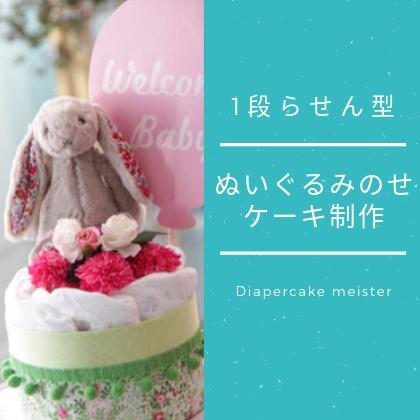 1段らせん型ぬいぐるみのせケーキ制作