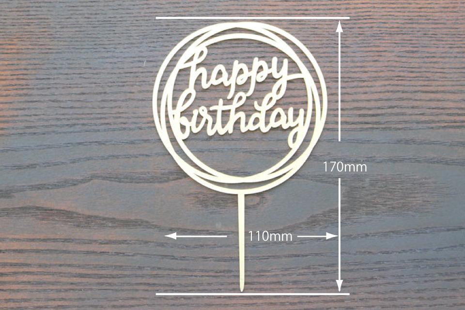 ケーキトッパーHAPPY BIRTHDAY ラウンド