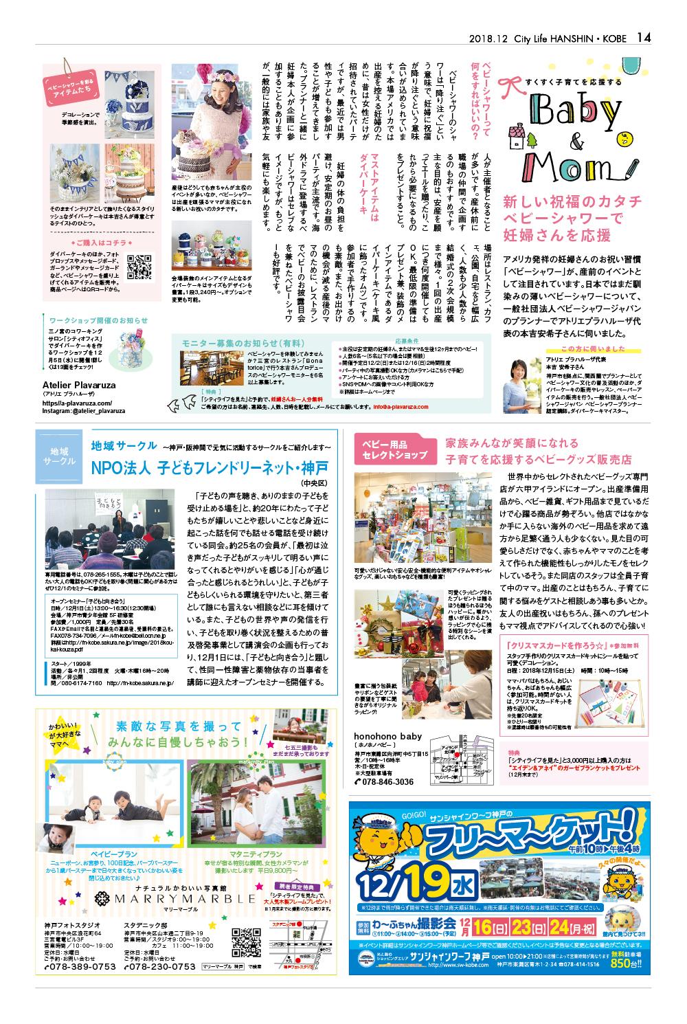 阪神・神戸版 2018年12月号 地域情報誌シティライフP14