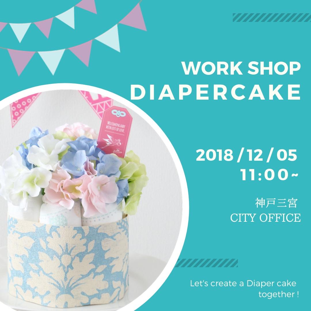 おむつケーキ(ダイパーケーキ)のワークショップを開催します!