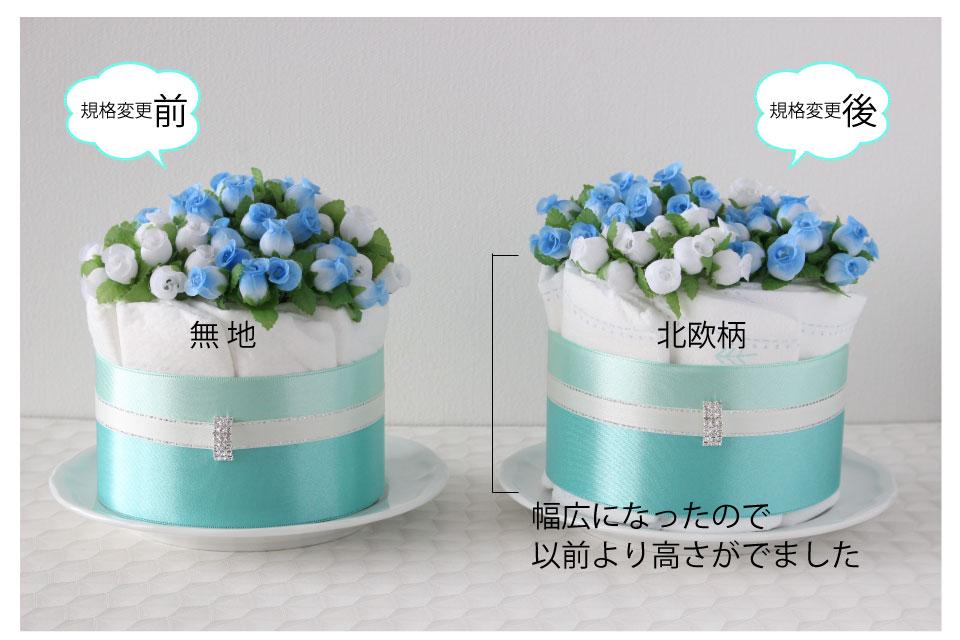 おむつケーキで比較