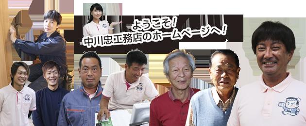 中川忠工務店