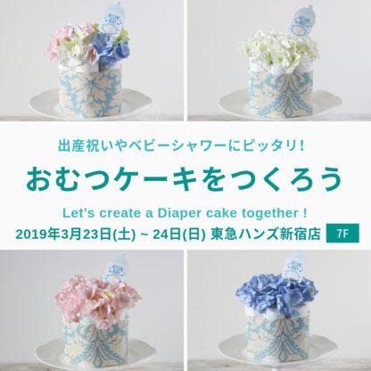 東急ハンズ新宿店ワークショップ
