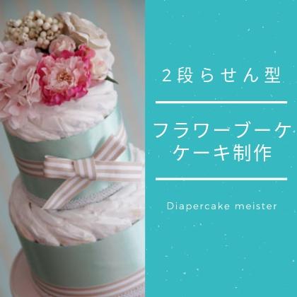2段らせん型フラワーブーケケーキ制作