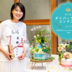 第3回ダイパーケーキコンテスト最優秀賞受賞