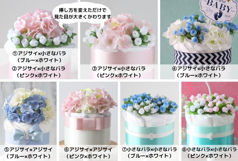 お花のタイプを選べます