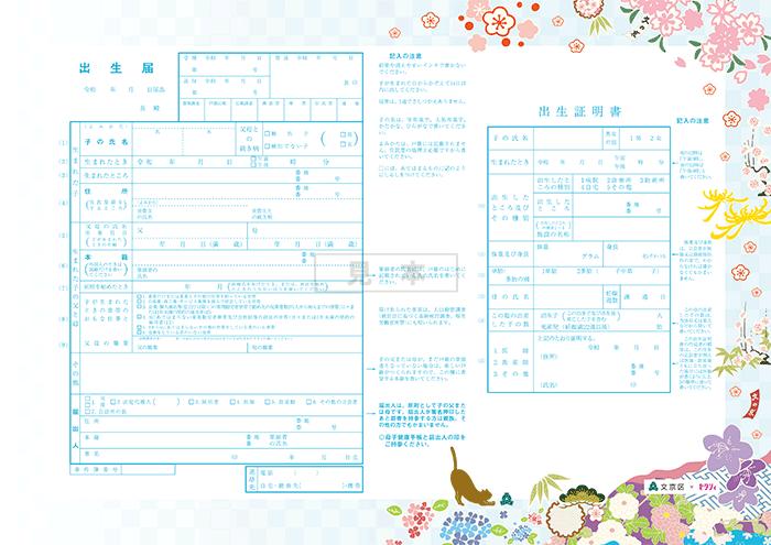 出生届~東京都文京区~