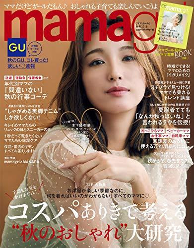 雑誌 mamagirl 2019年10月号