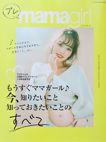 雑誌 プレmamagirl 2019年10月号