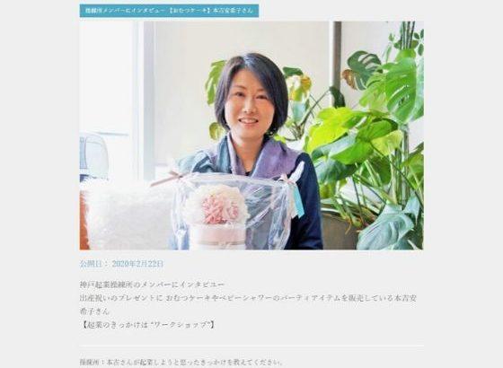 神戸起業操練所インタビュー