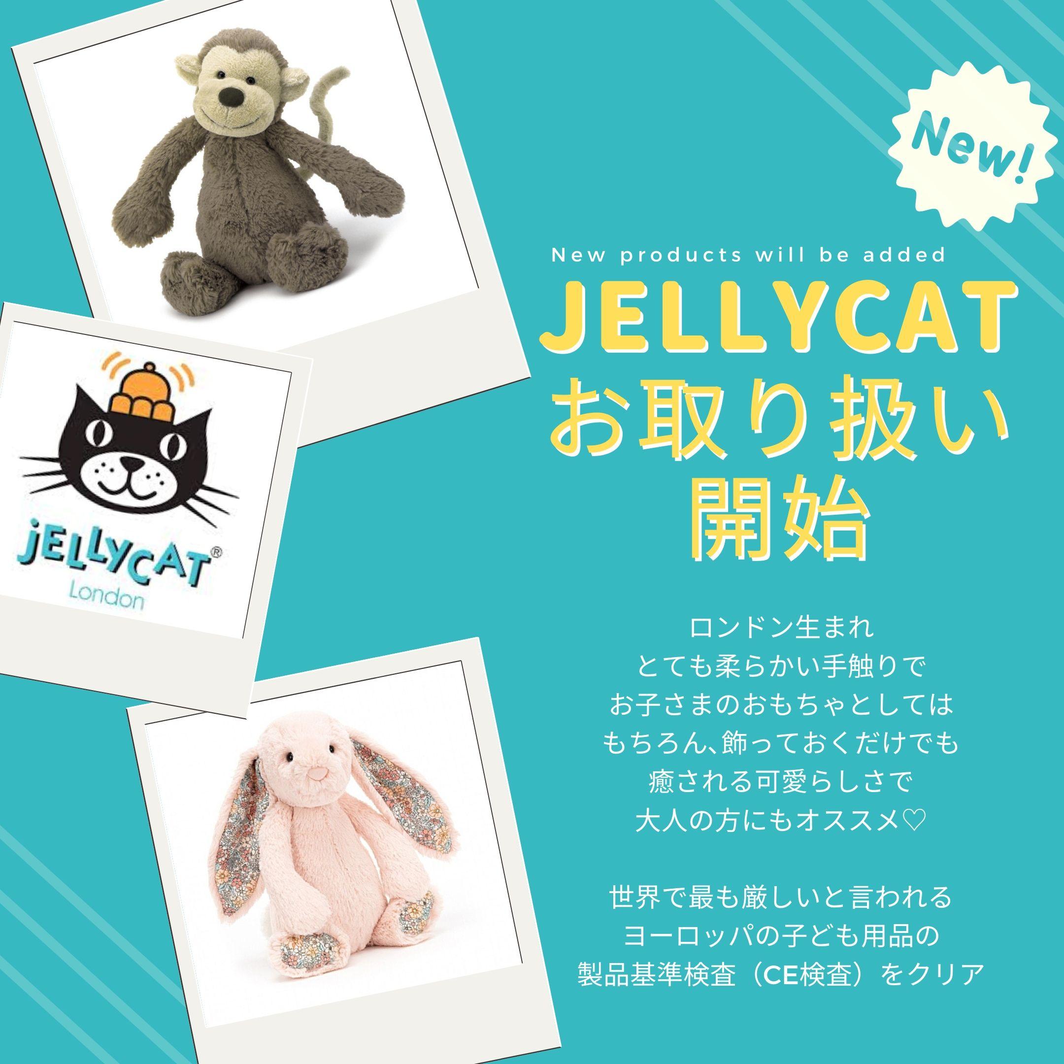JELLYCAT〈ジェリーキャット〉さんと お取引できるようになりました