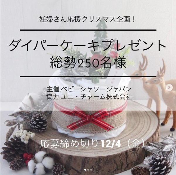 ダイパーケーキプレゼント企画