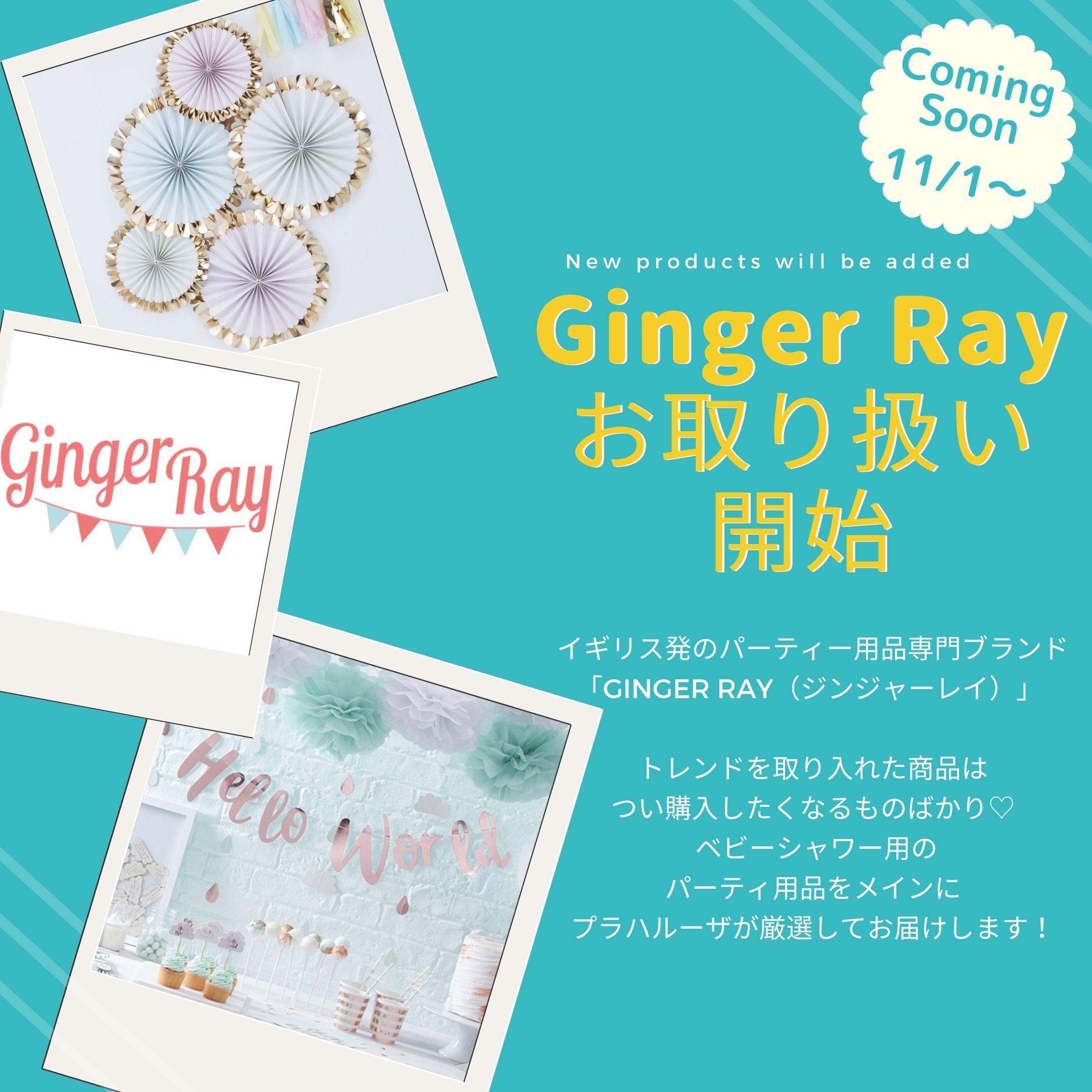 Ginger Ray 取り扱い開始