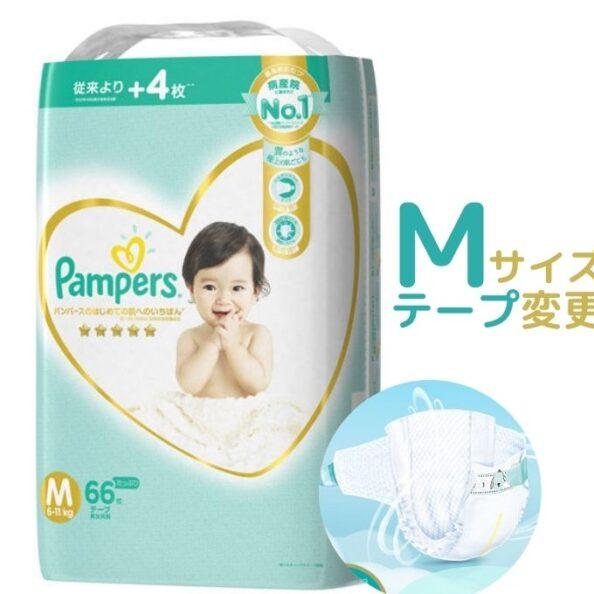 パンパース® のはじめての肌へのいちばん Mサイズテープ