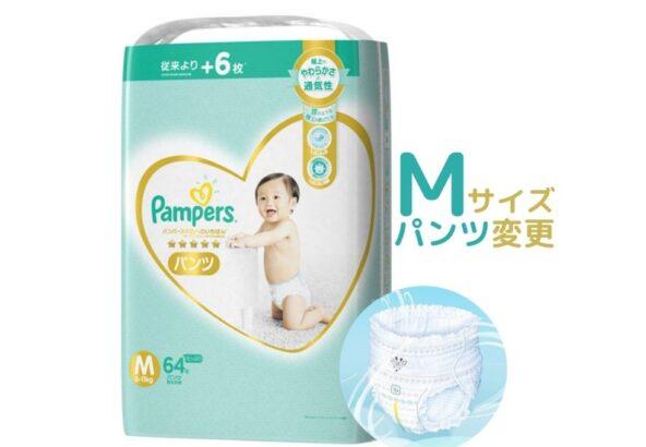 パンパース® のはじめての肌へのいちばん Mサイズパンツ