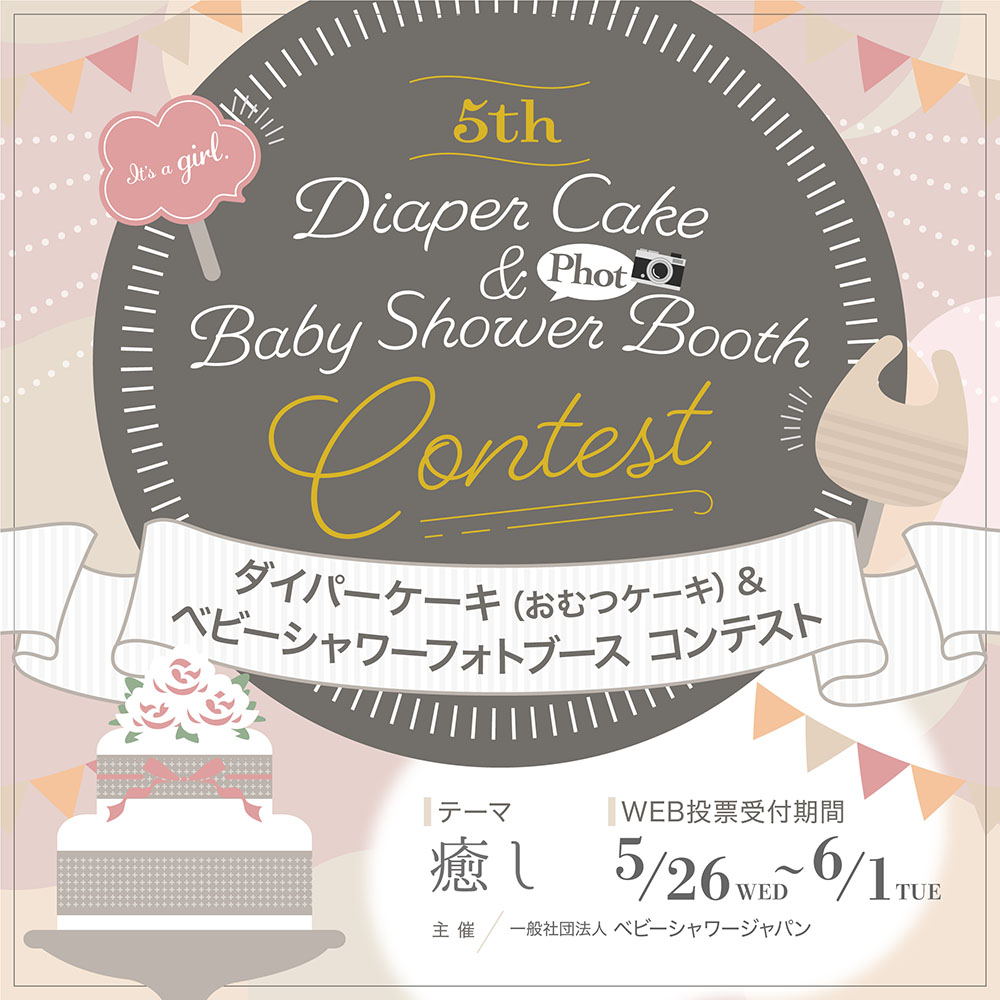 ダイパーケーキコンテスト2021