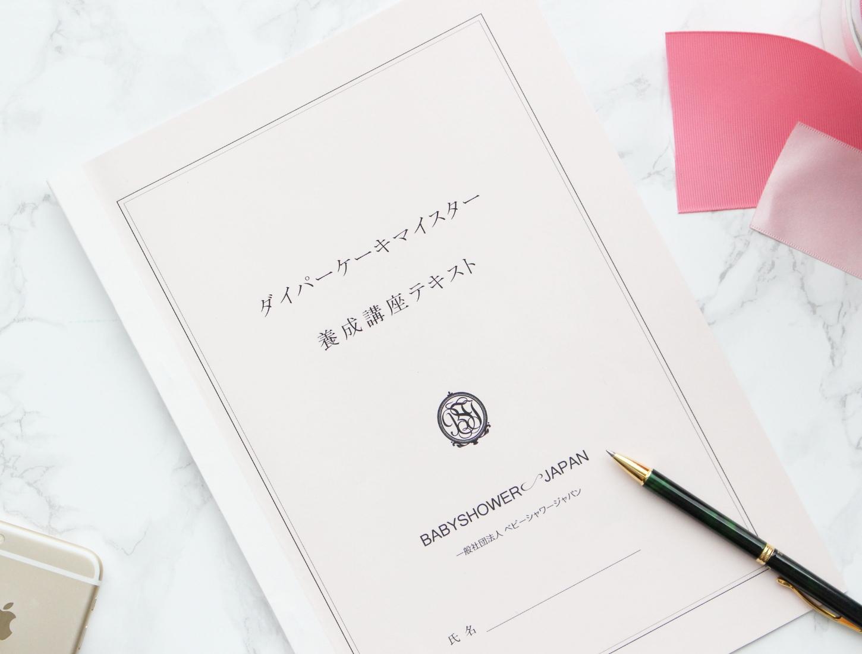 ダイパーケーキマイスター 養成講座 (オンラインor対面)