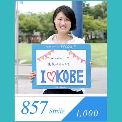 1000SMILE神戸