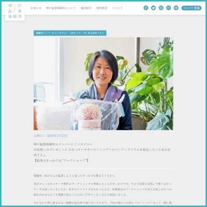 2020年03月神戸起業操練所にインタビュー記事掲載
