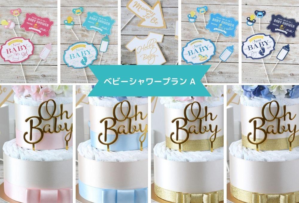 お家でできるベビーシャワーセットA(2段おむつケーキ+フォトプロップス)(カラー4色から選択)