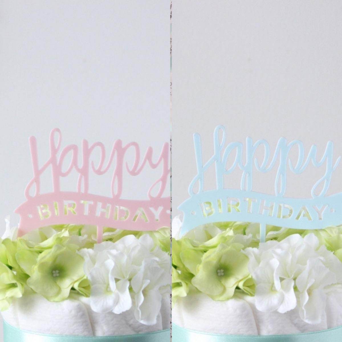 【パーティアイテム】ケーキトッパー HAPPY BIRTHDAY リボン
